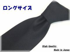 フォーマルネクタイ 黒 ロングサイズ シルク100% 日本製 フッソガード加工 葬式・葬儀・告別式 サテン 無地 FNT999-LL