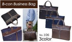 ◆ビジネスバッグ◆2WAYバッグ◆ブリーフケース◆ショルダーベルト付◆B-con106