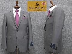 秋冬物 [Scabal] スキャバル Super120sオーダー生地使用 スタイリッシュ2釦シングルスーツ グレー系小格子 日本製