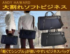 ◆ANDY HAWARD◆2WAY大割れソフトビジネスバッグ◆黒/紺