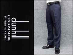 [dunhill]ダンヒル 高級スラックス オーダースーツ生地使用 紺縞 日本製 ワンタック ビジネスパンツ DHP02