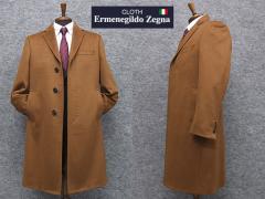 [Ermenegildo Zegna] ゼニア カシミヤ100% 日本製 シングルチェスターコート キャメル [YA体〜AB体対応] スタイリッシュ EZ-coat44