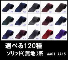ネクタイ ソリッド(無地)系 洗濯機OK ポリエステル100% メール便可 15種類より選択 ARR-AA