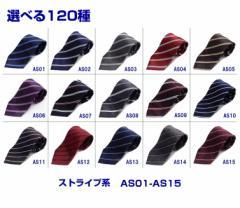 ネクタイ ストライプ(縞)系 洗濯機OK ポリエステル100% メール便可 15種類より選択 ARR-AS1