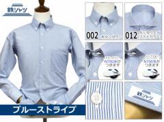 [鉄シャツ] ワイシャツ ボタンダウン/カッタウェイ  長袖 ブルー系/ストライプ 綿100% イージーケア ドレスシャツ DMD407-02