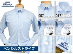 [鉄シャツ] ワイシャツ ボタンダウン/カッタウェイ  長袖 サックス系/ストライプ 綿100% イージーケア ドレスシャツ DMD407-07