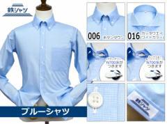 [鉄シャツ] ワイシャツ ボタンダウン/カッタウェイ  長袖 薄ブルー系/ヘアライン 綿100% イージーケア ドレスシャツ DMD407-06