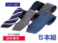 5本セット ネクタイ 厳選シック柄 シルク100% 送料無料 紺無地 ストライプ 小紋 NT555