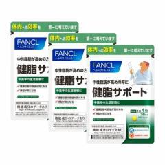 ファンケル  【送料無料】 FANCL 健脂サポート 約30日分 【3個セット】【メール便】【代引不可】【お取り寄せ】(4908049147631)