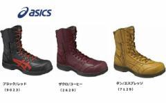 安全靴 アシックス FIS500 長編上げ 限定カラー 「最終処分」(fis5002016)