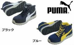 安全靴 プーマ ミドルカット ライダー・ミッド PUMA (puma-rider)