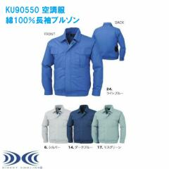 空調服 KU90550 長袖ブルゾン (ジャンパー単品) ...