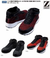 安全靴 ミドルカット S1173 Z-DRAGON 自重堂 安全靴スニーカー 送料無料(s1173jic-f)
