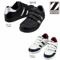 送料無料!!安全靴 マジックタイプ S3172 Z-DRAGON 自重堂 安全靴スニーカー 女性用 男性用(s3172jic-f)