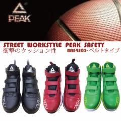安全靴 ピーク PEAK ミドルカットマジック  BAS-4503(bas-4503)