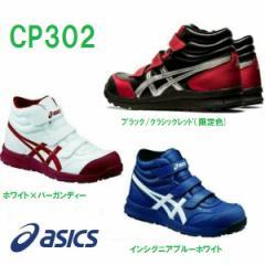 安全靴 アシックス 新作 FCP302 ミドルカット マジック(fcp302)