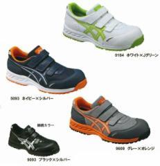 アシックス 安全靴 FIS41L 0184 ホワイト/ジャスミングリーン 「最終処分」(fis410184)