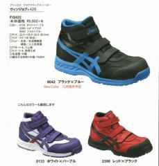 安全靴 アシックス ハイカット FIS42S 0133 ホワイト/パープル 「最終処分」(fis42s0133)