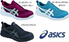 アシックス 安全靴 FCP204 スリッポン asics 新作(fcp204)