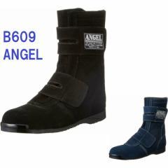 安全靴 エンゼル ベロア 黒 B609 高所作業用 長マジック(b609an)
