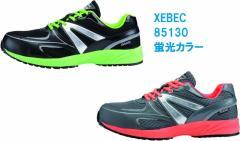 安全靴 ジーベック 85130 蛍光めちゃ軽 安全靴スニーカー(85130xe)