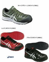 安全靴 アシックス ウィンジョブ FCP103 安全靴スニーカー (送料無料)(fcp103)