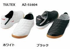 安全靴 タルテックス TULTEX 男女兼用 51604 スリッポン(51604az)