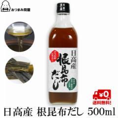 送料無料 根昆布だし 北海道 ねこんぶだし ねこぶだし  500ml x 1本 常温保存