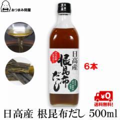 送料無料 根昆布だし 北海道 ねこんぶだし ねこぶだし  500ml x 6本 常温保存
