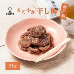 送料無料 干し梅 種なし干し梅 まろやか干し梅 個包装 小袋 2kg x 1箱