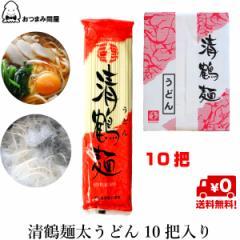 送料無料 乾麺 うどん 清鶴麺 太うどん 10把 x 1箱 福島