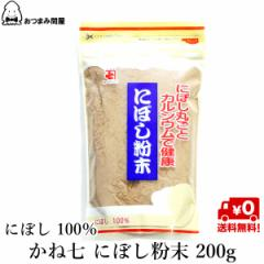 送料無料 かね七 魚粉 にぼし粉末 煮干し 粉末 煮干し粉 煮干しパウダー 200g x 1袋