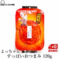 送料無料 おつまみ 珍味 駄菓子 よっちゃん すっぱいおつまみ 120g x 1袋