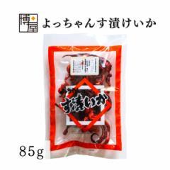 送料無料 おつまみ 珍味 駄菓子 よっちゃん す漬いか 100g x 1袋