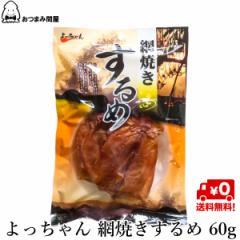 送料無料 おつまみ 珍味 駄菓子 よっちゃん 網焼きするめ 60g x 1袋