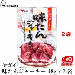 送料無料 ジャーキー 燻製 味たんジャーキー 牛タン 48g x 2袋