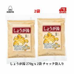 送料無料 生姜 食品 ショウガ 生姜湯 しょうが湯 300g x 2袋 ショウガ 湯