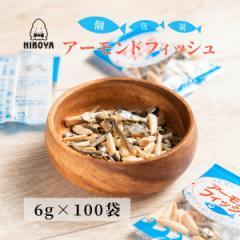 送料無料 ナッツ アーモンド アーモンドフィッシュ アーモンド小魚 6g x 100個 小袋アーモンドフィッシュ 小袋