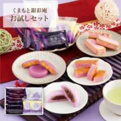 くまもと銀彩庵お試しセット 紫芋スイーツが4種楽しめるお得なセット 送料無料 メール便発送商品(g-8103)