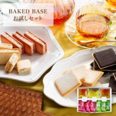 TokyoBakedBaseお試しセット|東京ベイクドベイス2種類のラングドシャとアップルバターフィナンシェ |メール便発送