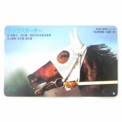 テレホンカード テレフォンカード 50度数 テレカ 昭和62年 年度代表馬 サクラスターオー(26833)