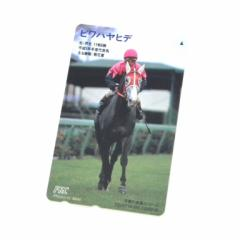 テレホンカード テレフォンカード テレカ 50度数 年度代表馬シリーズ ビワハヤヒデ 未使用品(30869)