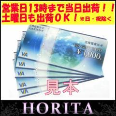 【ポイント消化に!】三井住友カード VJAギフトカード VJAGIFTCARD 1,000円×5枚セット 5,000円分(35303)