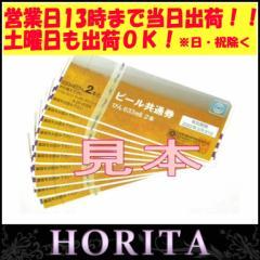 【ポイント消化に!】ビール共通券 10枚セット A-20-0724 1枚につきびん633ml2本(35780)(35780)