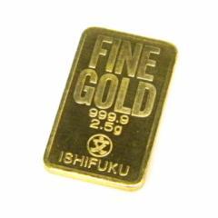 純金 インゴット 石福金属興業 2.5g ゴールドバー 24金 金塊(42860)(42860)