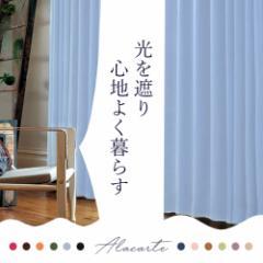 【アラカルト】カーテン 遮光 1級 2枚セット幅100cm×丈90〜200cm(窓美人)(gzk)(curtain-alacarte-100x200)