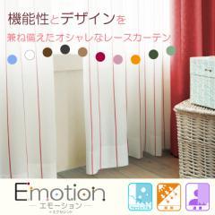 【エモーション】幅100〜150cm×丈88〜198cm/ストライプ柄レースカーテン 2枚セット(幅150cmは1枚)(窓美人)(gzk)(emotion100-2p)