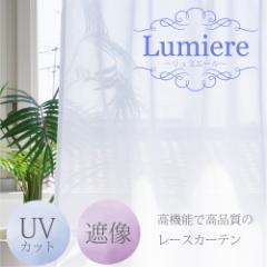 【リュミエール】幅100〜150cm×丈88〜198cm シンプルレースカーテン/2枚セット(幅150cmは1枚)(窓美人)(gzk)(lumiere)