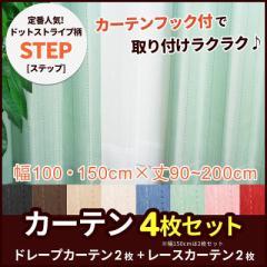 【ステップ】 シンプル、なのにオシャレ!ドットストライプ柄ドレープカーテン&ストライプ柄ミラーレース 特別セット (窓美人) (