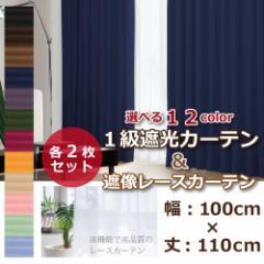 【アラカルト&リュミエール】  幅100×丈110cm 1級遮光カーテン&遮像レースカーテン 4枚セット(各2枚) (ブラック/ブルー/ブラウン/ベー